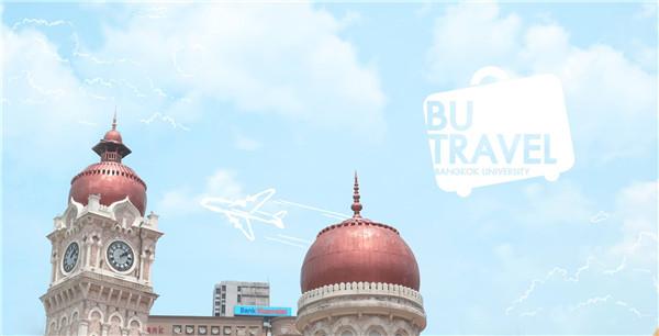 【学生活动】曼谷大学BU Travel一日游活动开始报名
