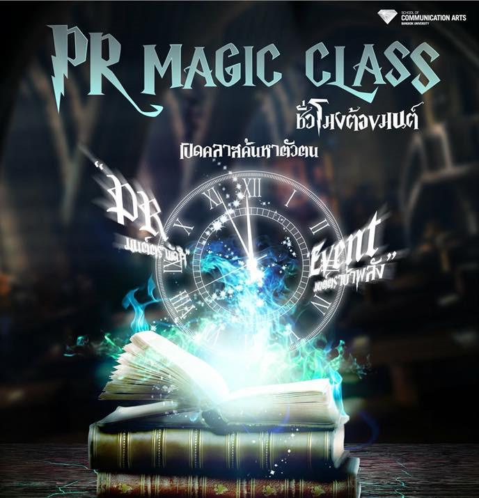 """【学在曼大】""""PR Magic Class""""迷你开放日活动"""