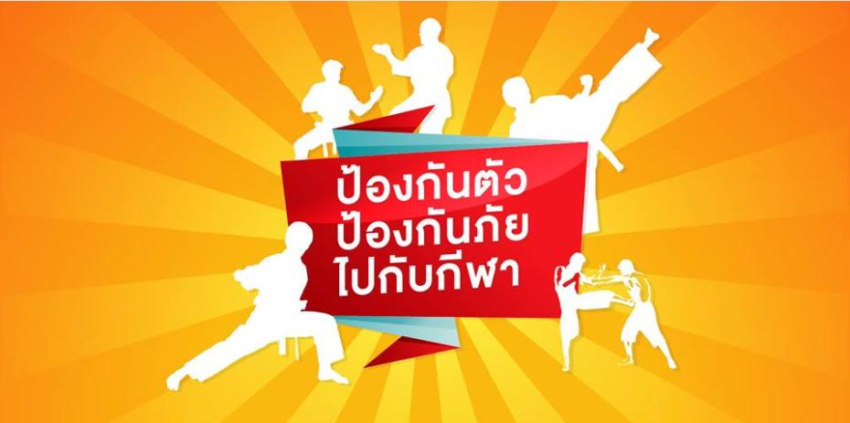 【校园活动】曼谷大学全民运动季