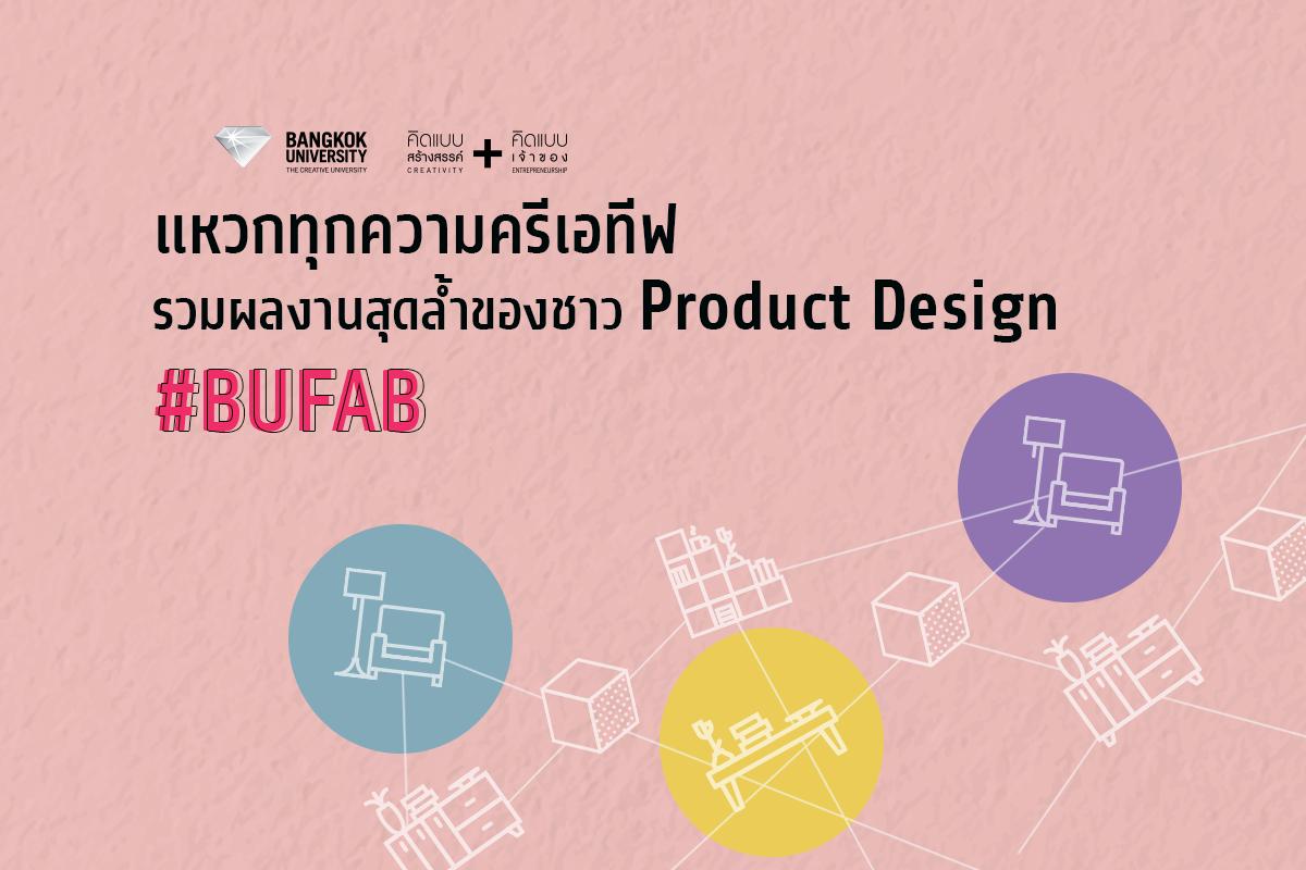 产品设计专业学生作品展示