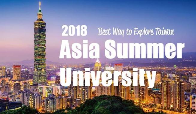【国际交流】台湾实践大学暑期交流项目