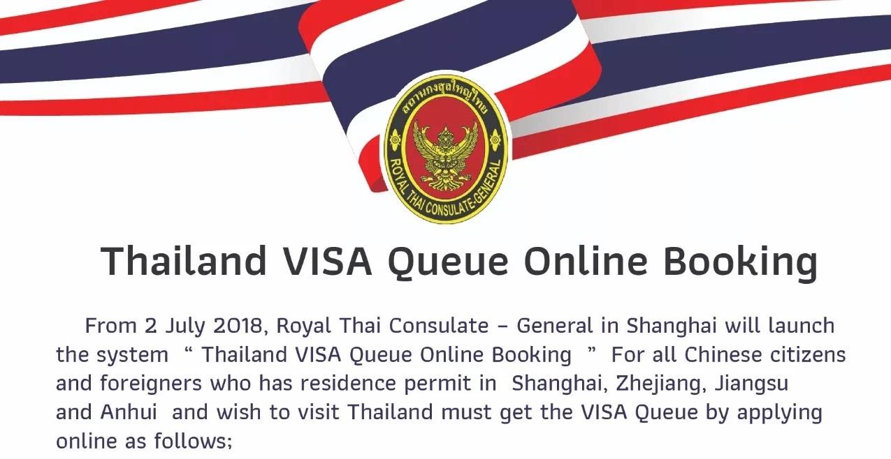 【留学签证】泰国签证网上预约系统即将启动