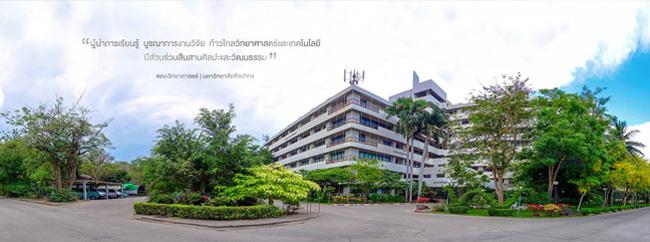 泰国艺术大学理学院
