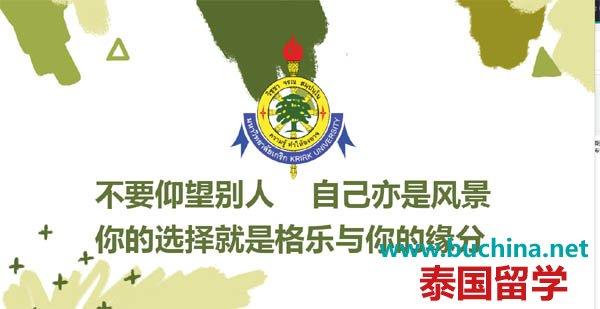 全中文授课的泰国格乐大学就业工资水平怎么样?
