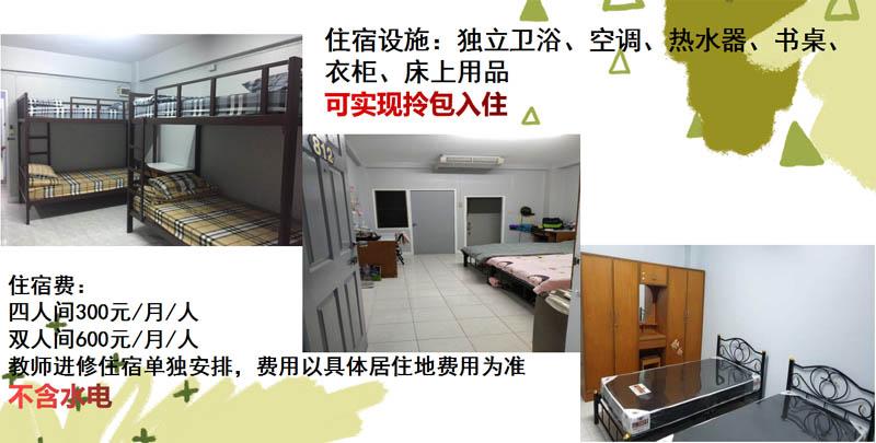 泰国格乐大学留学生公寓条件怎么样?