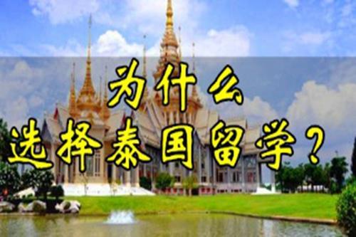 最受留学生关注的泰国留学23个常见问题