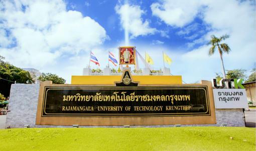 泰国曼谷皇家理工大学怎么样?