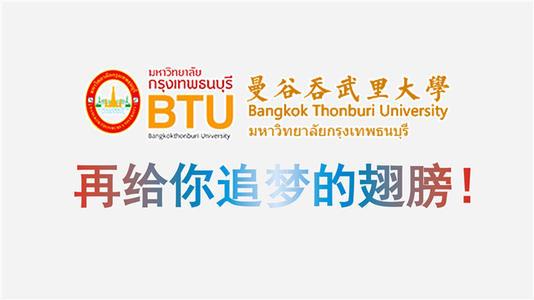 曼谷吞武里大学学前教育专业怎么样?