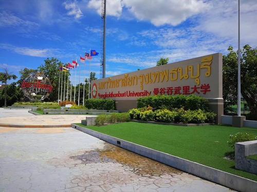 曼谷吞武里大学相当于国内的几本大学?
