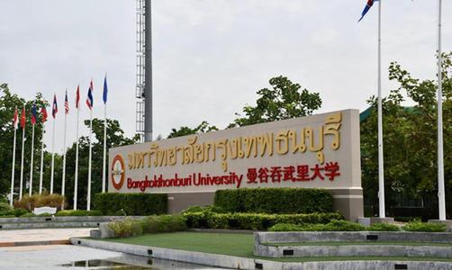 泰国曼谷吞武里大学今年最新排名怎么样?