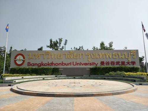 曼谷吞武里大学教育学博士怎么样?学费多少钱?