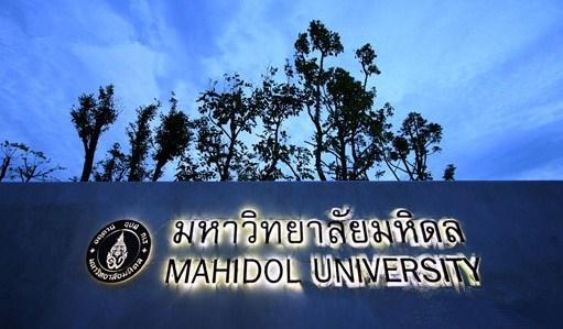 今年泰国玛希隆大学最新世界排名多少位