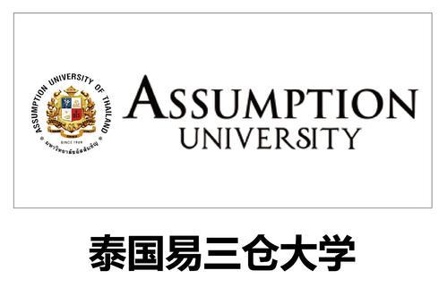 泰国易三仓大学本科有哪些热门专业?