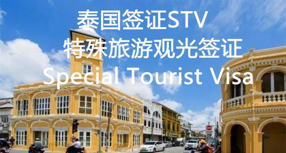 泰国特殊旅游签证STV申请条件和STV申请流程详解