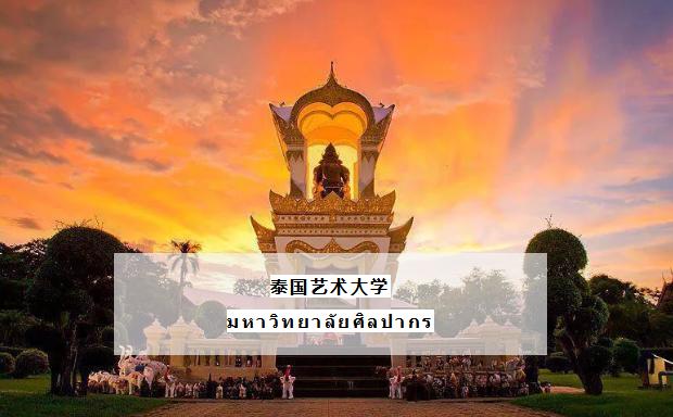 2021年泰国艺术大学艺术设计硕士招生条件和费用清单