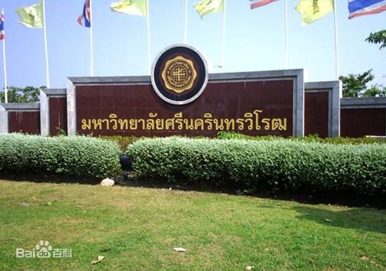 泰国诗纳卡宁威洛大学2021年体育博士招生信息