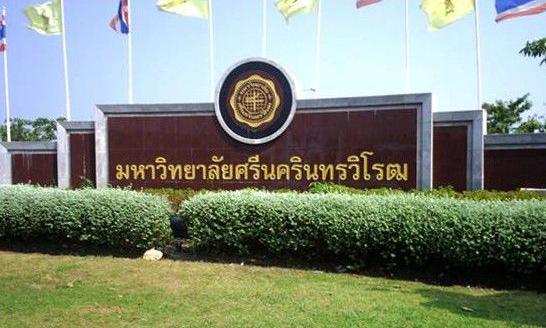 2021年泰国诗纳卡宁威洛大学本硕博招生专业,留学费用多少钱?