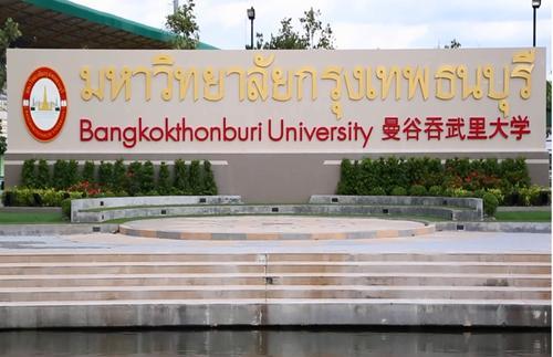 泰国曼谷吞武里大学2021年(专升硕)费用和申请材料清单