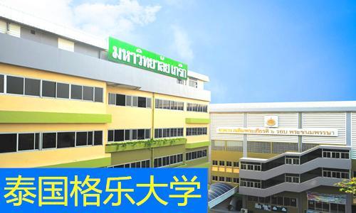 泰国格乐大学工商管理本科留学费用和课程