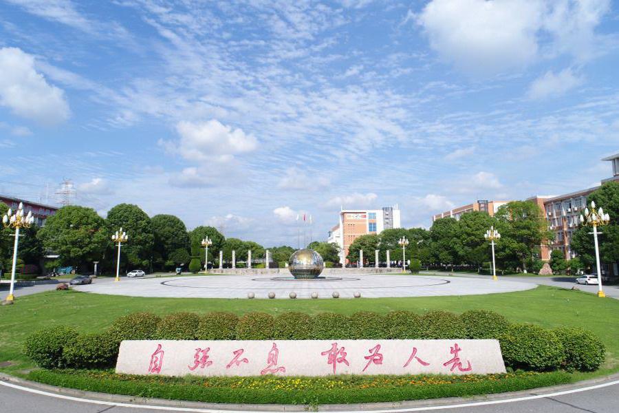 湖南信息学院是几本大学?是公立还是民办大学?