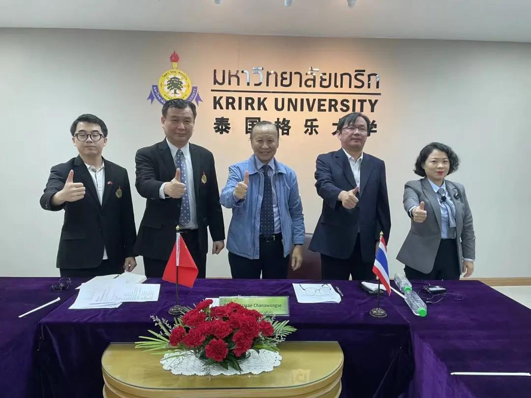 泰国格乐大学和河南开放大学合作签约仪式隆重举行