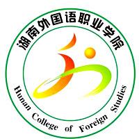 湖南外国语职业学院是公立还是民办大学?录取分数线多少?