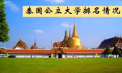 泰国有哪些知名公立大学?泰国公立大学排名