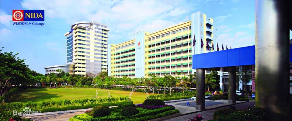 泰国国家发展管理研究生院泰国NIDA2021年硕士招生简章