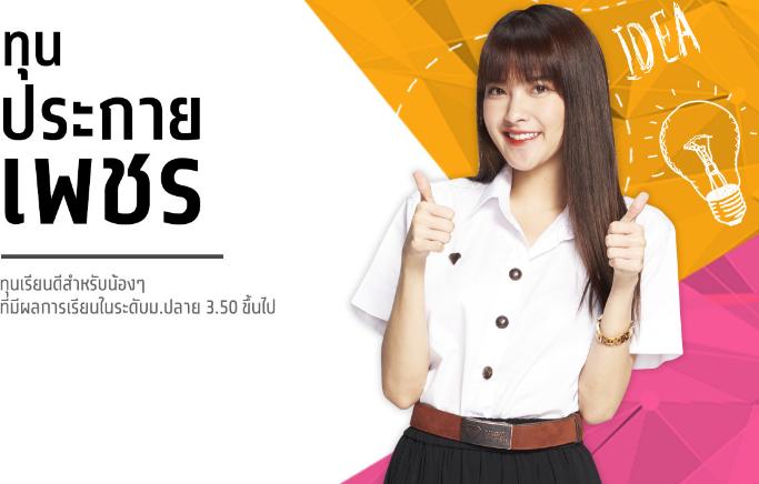 泰国曼谷大学2021年对本科学士学位的留学生有哪些奖学金?