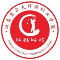 湖南高尔夫旅游职业学院怎么样?是公办还是民办大学?