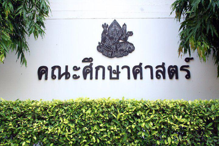 泰国艺术大学2021年申请需要托福雅思成绩吗?