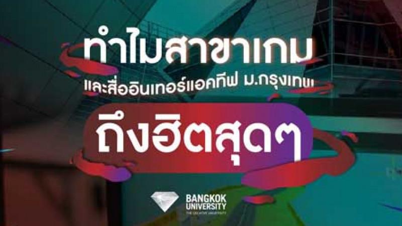 泰国曼谷大学游戏与互动媒体系专业优势和就业方向