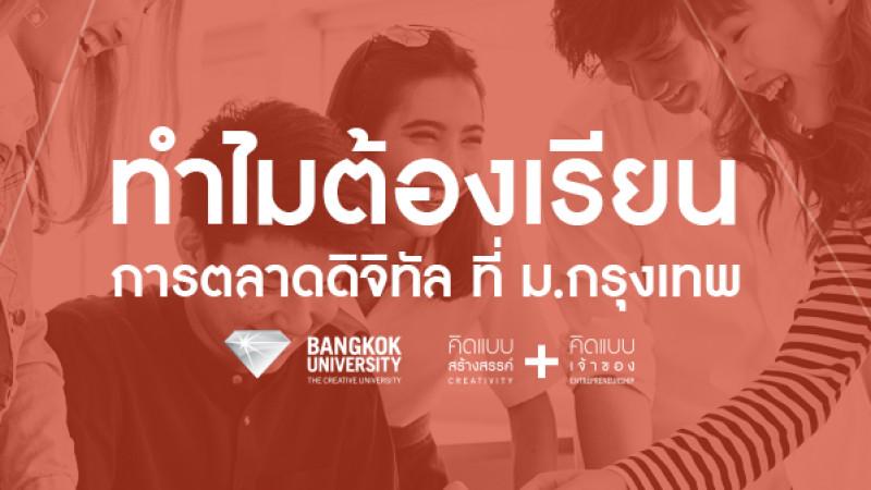 泰国曼谷大学工商管理系数字营销专业优势