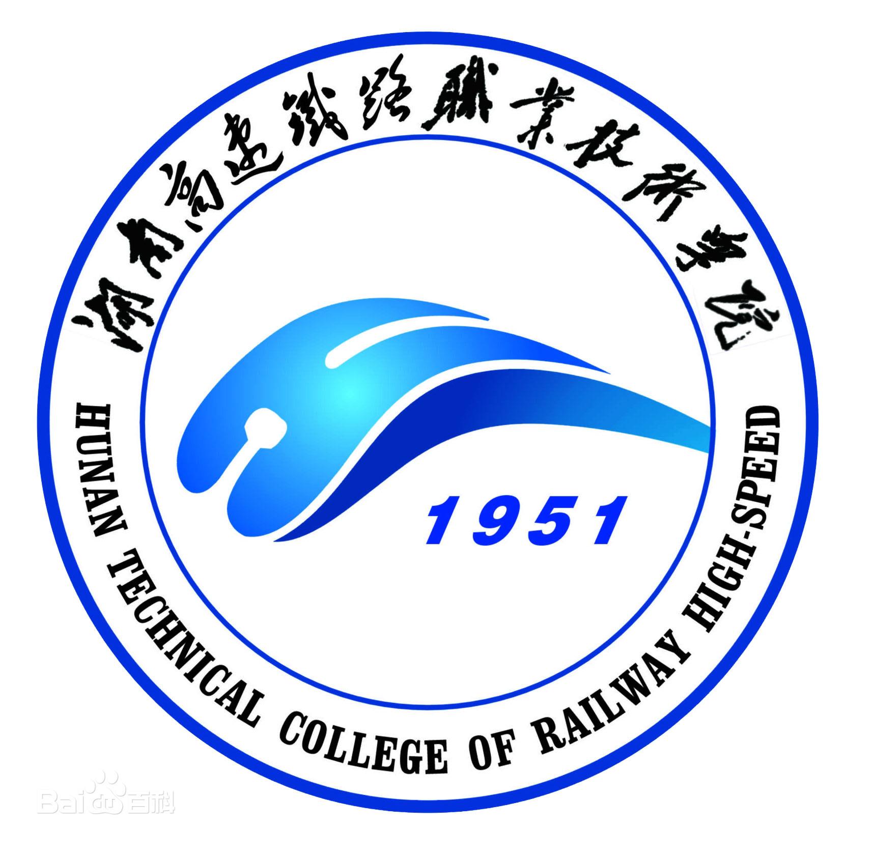 湖南高铁职院2021年高考单招报名条件 录取要求及对象