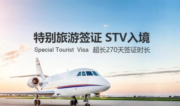 2021年泰国特别旅游签证STV签证办理条件和入境流程指南