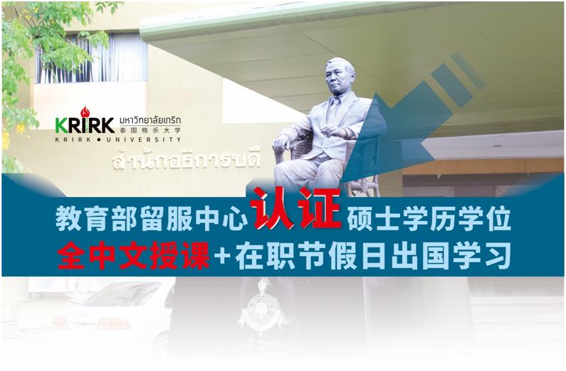 泰国格乐大学法学硕士学历学位中文班招生 可节假日或寒暑假上课