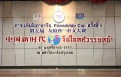 """曼谷大学留学生参加第五届""""友谊杯""""比赛"""