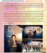 曼谷大学获得2011年值得信赖品牌奖