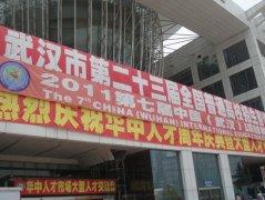 2011教育展(武汉)