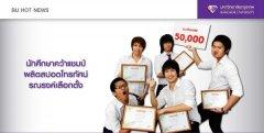 赢得广告大赛冠军,五万泰铢收入囊中