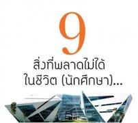 曼谷大学潮人不能错过的9件事