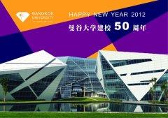 2012年曼谷大学迎来建校50周年庆典