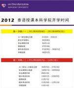 2012年度 泰语授课本科学院学期时间表(中文版)