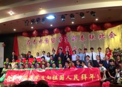2013年 在泰中国留学生迎新春联欢会在曼谷举行(