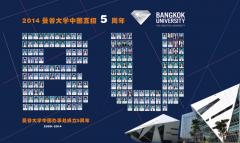 祝贺曼谷大学中国办事处成立5周年暨