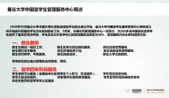 留学生服务介绍--曼谷大学中国留学生管理服务中