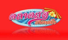曼谷大学领导和学生接受旅游美食电视节目采访