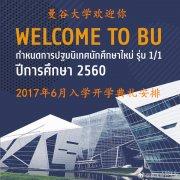 【开学季】曼谷大学6月各学院开学典礼安排