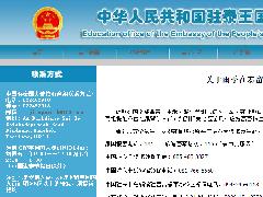 中国驻泰大使馆教育组:关于雨季在泰留学人员的安全提醒