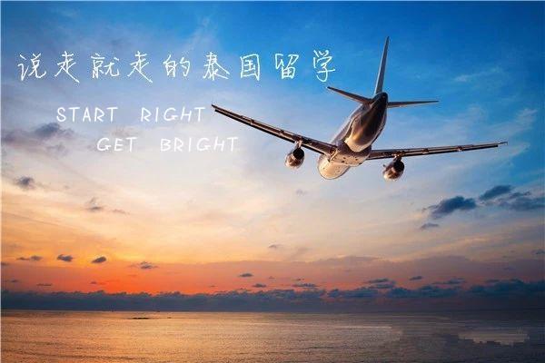 泰国留学,听听他们怎么说(一)